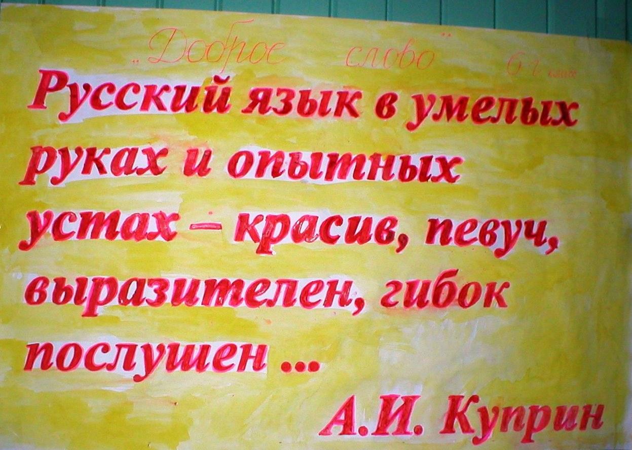 Неделя русского языка и литературы в